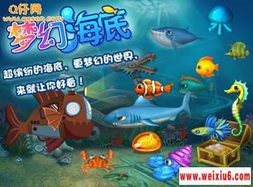 qq梦幻最新海底配鱼表,梦幻海底准确真鱼配鱼攻略